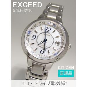 【7年保証】送料無料シチズン(CITIZEN) レディース 女性用  エコ・ドライブ電波腕時計 エクシード(EXCEED) 【EC1090-58A】(国内正規品) mcoy