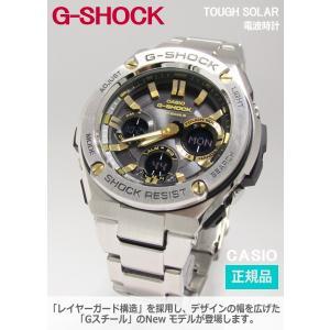 【7年保証】送料無料 CASIO G-SHOCK  レイヤーガード構造 Gスチール   国内正規品 ソーラー電波  メンズ 男性用腕時計  GST-W110D-1A9JF|mcoy