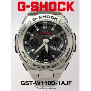 【7年保証】送料無料 CASIO G-SHOCK  レイヤーガード構造 Gスチール 国内正規品 ソーラー電波  メンズ 男性用腕時計 GST-W110D-1AJF|mcoy