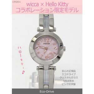 【7年保証】シチズン(CITIZEN)レディース 女性用   ソーラーテック腕時計 wicca × Hello Kitty 【KH9-019-93】(国内正規品)|mcoy