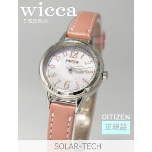 【7年保証】シチズン(CITIZEN)レディース 女性用   ソーラーテック腕時計 wicca 【KH9-914-10】(国内正規品)|mcoy