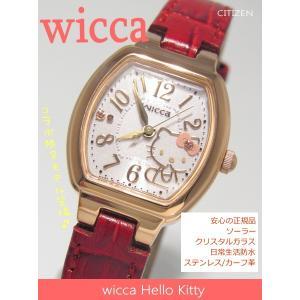 【7年保証】シチズン ウィッカ ハローキティとのコラボレーションモデル レディース 女性用   ソーラー腕時計 【KP2-060-90】(国内正規品)|mcoy