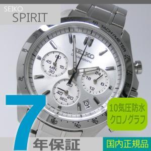 【7年保証】 正規セイコースピリット クロノグラフ SEIKO SPIRIT  メンズ 男性用腕時計 文字盤シルバー 品番:SBTR009 mcoy