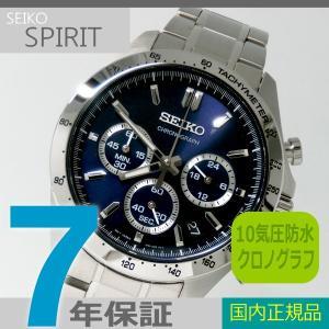 【7年保証】 正規セイコースピリット クロノグラフ SEIKO SPIRIT  メンズ 男性用腕時計 文字盤ネイビー 品番:SBTR011 mcoy