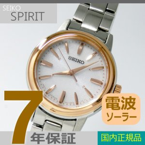 【7年保証】 セイコー スピリット ソーラー電波腕時計  レディース 女性用  品番:SSDY018 mcoy
