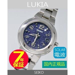 【7年保証】セイコールキア  レディース ソーラー電波腕時計  SEIKO LUKIA  女性用   SSQW015 mcoy