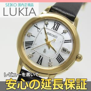【7年保証】 セイコー ルキア  ソーラー電波腕時計 BAILAプロデュース 限定モデル 女性用 品番:SSQW040 mcoy