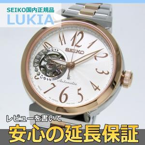 【7年保証】セイコールキア レディース 自動巻腕時計 品番:SSVM004 mcoy