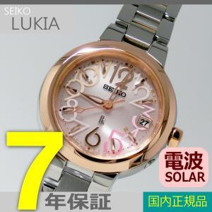 【7年保証】送料無料 セイコー ルキア  ソーラー電波 レディース 女性用  腕時計 品番:SSVW018 mcoy