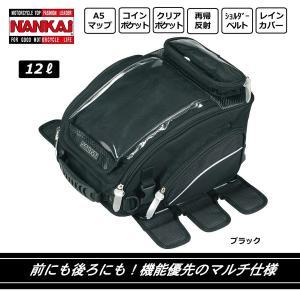 ナンカイ(NANKAI)マルチユースF.R.S.バッグ(タンク、シートバッグ) BK・ポリエステル/PVC加工 12L BA-022 【ツーリングバッグ】【タンクバッグ】