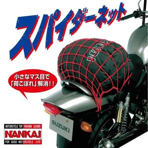 BA112 ナンカイ スパイダーネット(フック3種類入) 40×40cm (Lサイズ) バイク/南海...