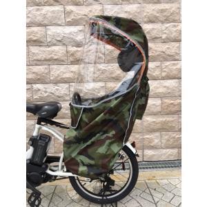 4WAYレインカバー 子供乗せ自転車 チャイルドシート 迷彩柄  送料無料 今だけ!期間限定SALE価格|mcselect