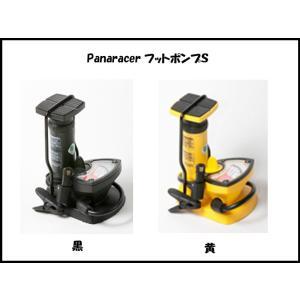 自転車 空気入れ Panaracer フットポンプS 自転車/空気入れ/パナレーサー/足踏み式