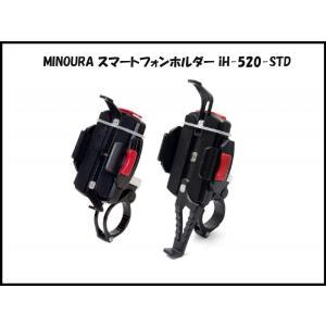 箕浦/MINOURA スマートフォンホルダー iH-520-OS 軽量クランプ 自転車/スマホホルダ...