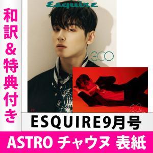 ESQUIRE 2020年9月号 ASTRO チャウヌ 表紙(和訳&特典付き)韓国雑誌 送料無料 2次予約