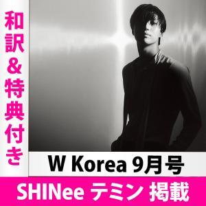 [送料無料] [和訳&特典付き] W Korea 2020年9月号 SHINee テミン 画報掲載 [韓国雑誌] 日本国内発送