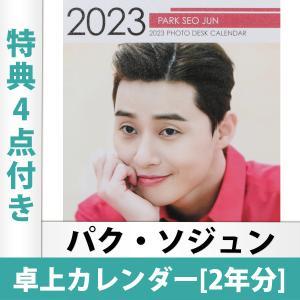 (限定特典2点付き)パク ソジュン 卓上カレンダー 2022年・2023年 年間カレンダー Desktop calendar 日本国内発送 送料無料の画像