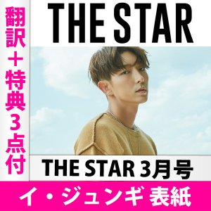 [送料無料] [翻訳+特典2点付き] THE STAR 3月号(2018)イ・ジュンギ 表紙(記事・画報掲載)[韓国雑誌] 日本国内発送
