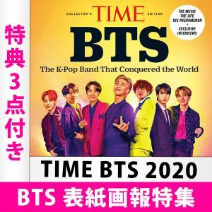 [メンバー指定可の特典付き] TIME BTS 2020 防弾少年団 表紙画報特集  / 日本国内発送 [米国雑誌] 送料無料