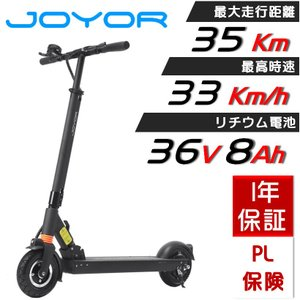 JOYOR 電動キックボード リチウム電池36V8AH モーター出力350W 最大走行距離35KM 最高時速38Km/h 電動キックスクーター キックスクーター キックボード