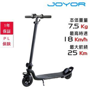 今だけ特価! JOYOR H1 電動キックボード リチウム電池36V5.2AH 最大走行距離18Km...