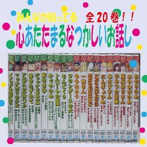 DVDアニメ 子供向け日本昔話・世界の童話 みんなが知っている心あたたまるなつかしいお話し20巻セッ...