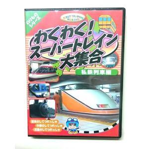子供向けDVD のりものシリーズ 電車 私鉄列車編 お買得商品