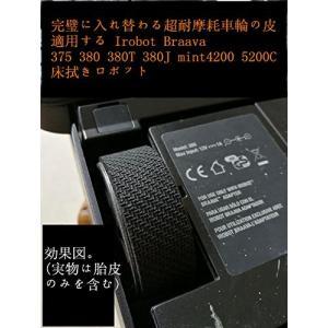 この製品は改良された耐摩耗性ゴムを使用していますirobot braava ブラーバ 320 380...