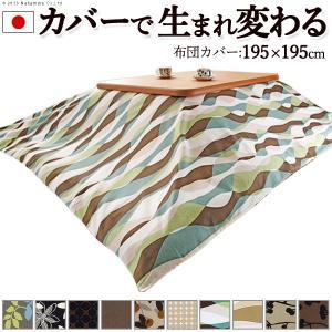 こたつ布団カバー 正方形 日本製 国産 195x195cm|mdmoko