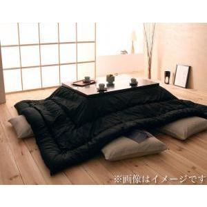 「黒」日本製2タイプから選べるベーシック&ボリュームこたつ掛|mdmoko
