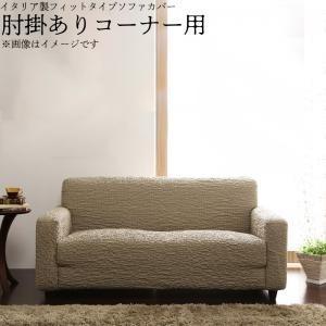 ソファカバー コーナー用 ソファーカバー おしゃれ 北欧 ソ|mdmoko