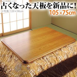 こたつ天板 長方形 楢こたつ天板 105x75cm 家具調|mdmoko