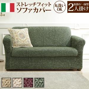 ソファーカバー 2人掛け 肘付き 伸縮 2人掛け用 伸縮性|mdmoko