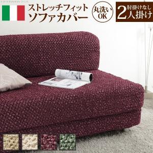 ソファーカバー 2人掛け 肘なし 伸縮 2人掛け用 伸縮性|mdmoko