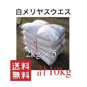 白メリヤスウエス 中古生地 2kg×5袋 リサイクル生地|mdmoko