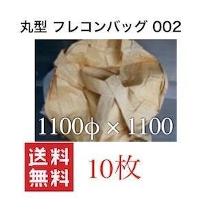 フレコンバッグ 丸型 排出口 サイズ 1t スタンド 002|mdmoko