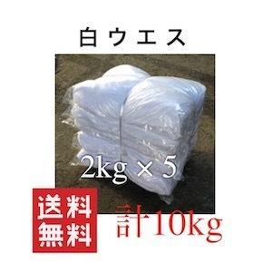 白ウエス 2kg×5袋 リサイクル生地 エコノミー 10kg|mdmoko