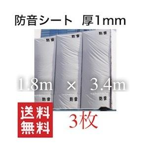防音シート 工事用 1mm 壁 1.8×3.4|mdmoko