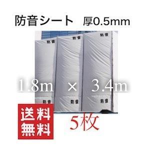 防音シート 工事用 壁 0.5mm 1.8×3.4 5枚|mdmoko