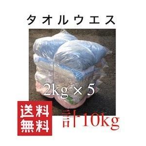 タオルウエス 2kg×5 袋 エコノミー 10kg|mdmoko