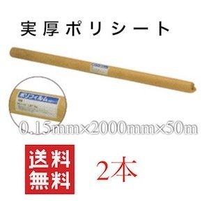 養生シート ロール 透明 養生ポリシート 50m フィルム|mdmoko