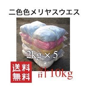 二色色メリヤスウエス 2kg×5  10kg 油吸着材|mdmoko