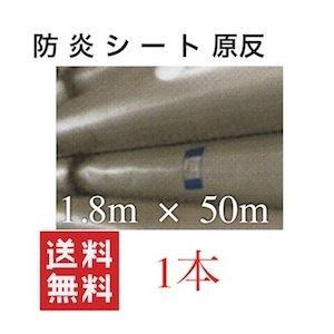 防炎シート ロール 1800 50m 白防炎シート 白|mdmoko