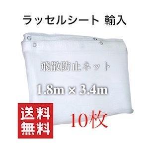 飛散防止ネット メッシュシート 1800 1.8×3.4 白|mdmoko