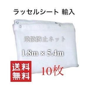 飛散防止ネット メッシュシート 1800 1.8×5.4 白|mdmoko