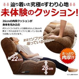 座椅子 低反発 リクライニング 座いす 一人掛け リクライニ|mdmoko