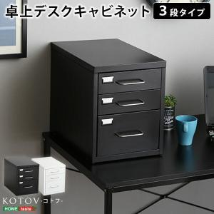 キャビネット 収納 デスク オフィス 引き出し おしゃれ 3|mdmoko