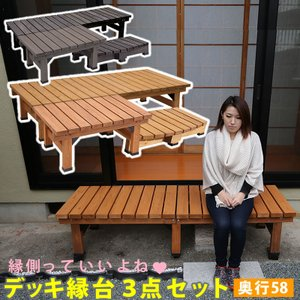 踏み台 ガーデンベンチ 木製 屋外 縁側 ウッドデッキ|mdmoko