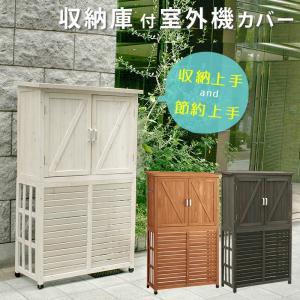室外機カバー 木製 エアコン 大型 エアコンカバー 室外機|mdmoko