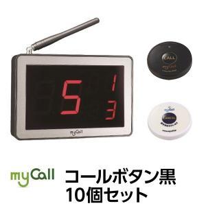 ワイヤレスチャイム/呼び出しベル 〔コールボタン/電池式 ワイヤレス 黒10個セット〕 日本語音声ガイダンス 『マイコール』|mdmoko